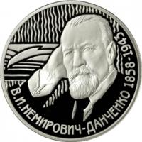 Режиссёр, один из основателей МХАТа В.И. Немирович-Данченко - 150 лет со дня рождения (23.12.1858 г.) реверс