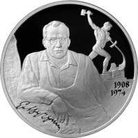 Скульптор Е.С. Вучетич - 100 лет со дня рождения (28.12.1908 г.) реверс