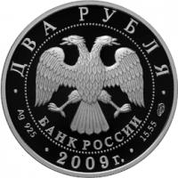 Поэт А.В. Кольцов, к 200-летию со дня рождения аверс