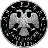 Л.И. Яшин аверс