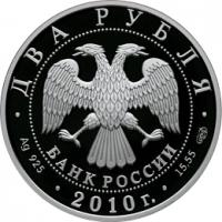 К.И. Бесков аверс