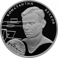К.И. Бесков реверс
