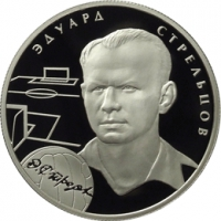 Э.А. Стрельцов реверс