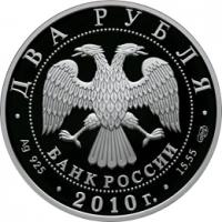 Художник И.И. Левитан - 150-летие со дня рождения аверс