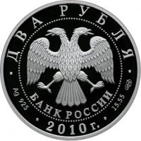Хирург Н.И. Пирогов - 200-летие со дня рождения аверс