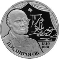 Хирург Н.И. Пирогов - 200-летие со дня рождения реверс