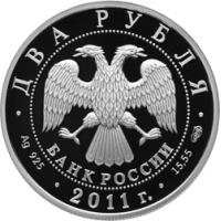 Актер А.И. Райкин - 100-летие со дня рождения аверс