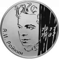 Актер А.И. Райкин - 100-летие со дня рождения реверс