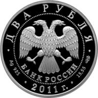 Ученый-естествоиспытатель М.В. Ломоносов, к 300-летию со дня рождения аверс