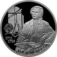 Ученый-естествоиспытатель М.В. Ломоносов, к 300-летию со дня рождения реверс