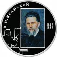 Художник И.Н. Крамской - 175-летие со дня рождения реверс
