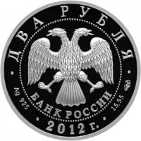 Писатель И.А. Гончаров - 200-летие со дня рождения аверс