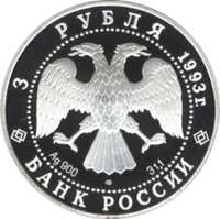 Анна Павлова аверс