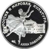 Анна Павлова реверс