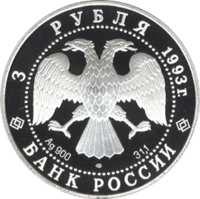 Фёдор Шаляпин аверс