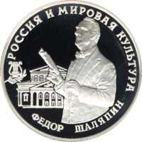 Фёдор Шаляпин реверс