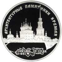 Архитектурные памятники Кремля в Рязани реверс