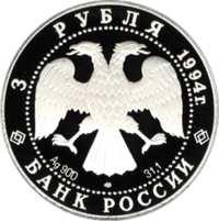 Смольный институт и монастырь в Санкт-Петербурге. аверс