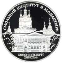 Смольный институт и монастырь в Санкт-Петербурге. реверс
