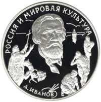 А.А. Иванов реверс