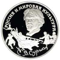 В.И. Суриков реверс