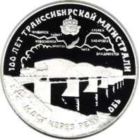 100 лет Транссибирской магистрали реверс