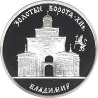 Золотые ворота, XII в., г. Владимир. реверс