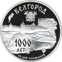 1000-летие основания г. Белгорода. реверс