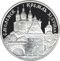 Смоленский Кремль, XI - XVIII в.в . реверс
