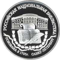 200-летие основания первой Российской национальной библиотеки, г. Санкт-Петербург. реверс