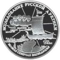 С.И.Челюскин. реверс