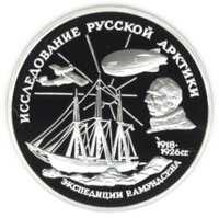 Р.Амундсен. реверс