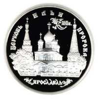 Церковь Ильи Пророка в Ярославле реверс