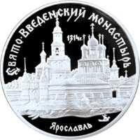 Свято-Введенский монастырь, г. Ярославль реверс