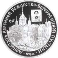 Монастырь Курской Коренной Рождество-Богородицкой пустыни реверс