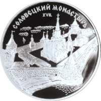 Соловецкий монастырь реверс