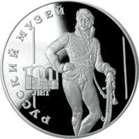 100-летие Русского музея. реверс
