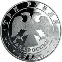 100-летие Русского музея. аверс