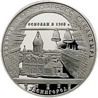 Саввино-Сторожевский монастырь. реверс