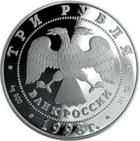 Год прав человека в Российской Федерации аверс