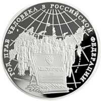 Год прав человека в Российской Федерации реверс