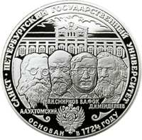 275-летие первого Российского университета реверс