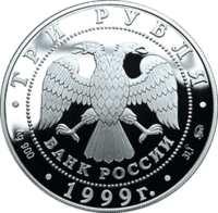 200-летие со дня рождения А.С. Пушкина аверс