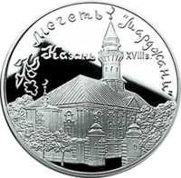 Мечеть «Марджани», г. Казань. реверс