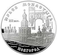 Юрьев монастырь, Новгород реверс