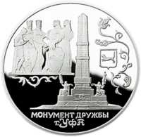 Монумент Дружбы, г. Уфа. реверс
