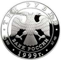 275-летие Российской академии наук аверс