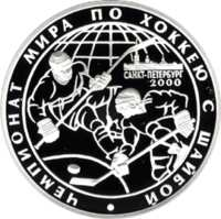 Чемпионат мира по хоккею с шайбой. г. Санкт-Петербург. 2000 г. реверс