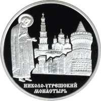 Николо-Угрешский монастырь реверс