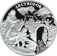 А.В. Суворов реверс